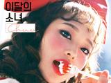 Chuu (single)