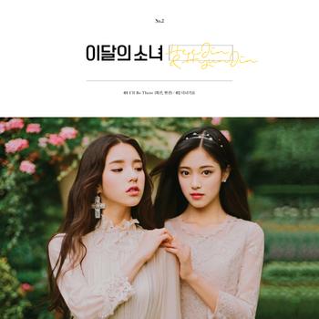 HeeJin and HyunJin