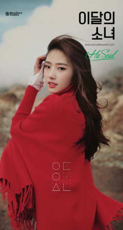 HaSeul debut photo