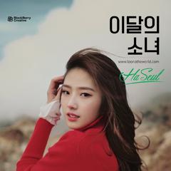 'HaSeul' #2
