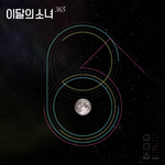 LOONA 365 cover art