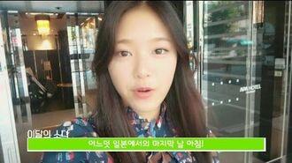 이달의소녀탐구 38 (LOONA TV 38)