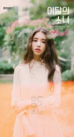 HeeJin debut photo 3