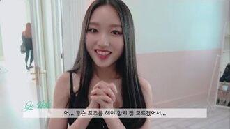 이달의소녀탐구 265 (LOONA TV 265)