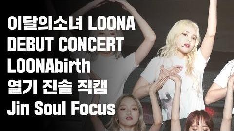 180819 이달의소녀 데뷔콘서트 LOONABIRTH 열기 진솔 FOCUS 직캠