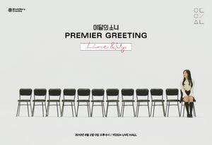 Line & Up teaser