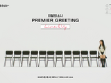 LOONA Premier Greeting: Line & Up
