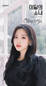 Olivia Hye debut photo 5