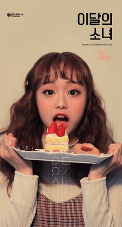 Chuu debut photo 3