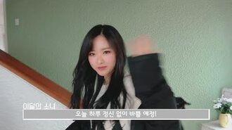 이달의소녀탐구 316 (LOONA TV 316)