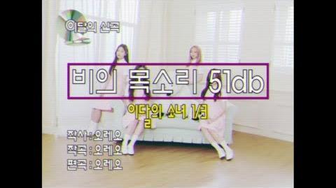 "MV 이달의 소녀 1 3 (LOONA 1 3) ""비의 목소리 51db(Rain 51db)"""
