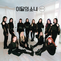 LOONA X X normal a cover art