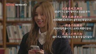 Mbc 예능 가시나들 미공개영상 EP.2 내안에 시가 있다 (feat) 우기 장동윤