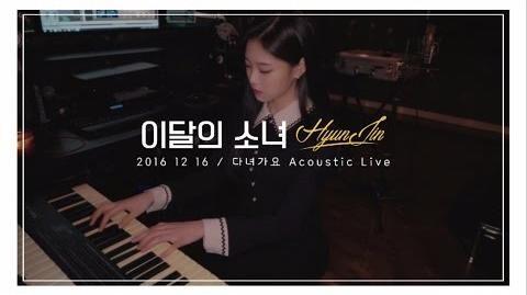 """이달의 소녀 현진 (LOONA HyunJin) """"다녀가요 Around You (100% Real Live)"""""""