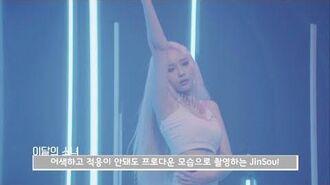 이달의소녀탐구 155 (LOONA TV 155)