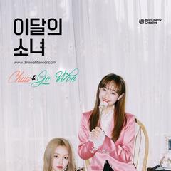 'Chuu & Go Won' #1