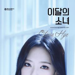 'Olivia Hye' #2