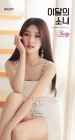 Choerry debut photo 6