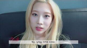 이달의소녀탐구 156 (LOONA TV 156)