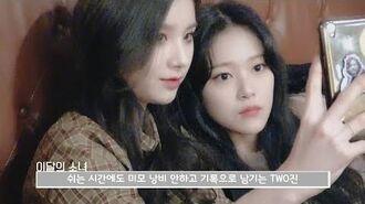이달의소녀탐구 290 (LOONA TV 290)
