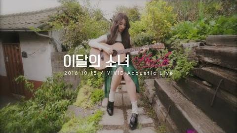 """이달의 소녀 희진 (LOONA HeeJin) """"ViViD (100% Real Live)"""""""
