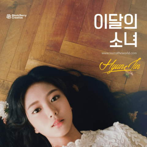 HyunJin's Debut Teaser