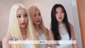이달의소녀탐구 168 (LOONA TV 168)