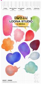 LOONA Studio teaser 1