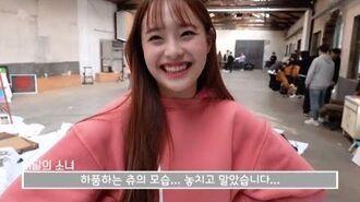 이달의소녀탐구 570 (LOONA TV 570)