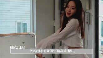 이달의소녀탐구 240 (LOONA TV 240)