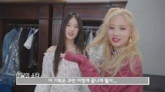 이달의소녀탐구 158 (LOONA TV 158)