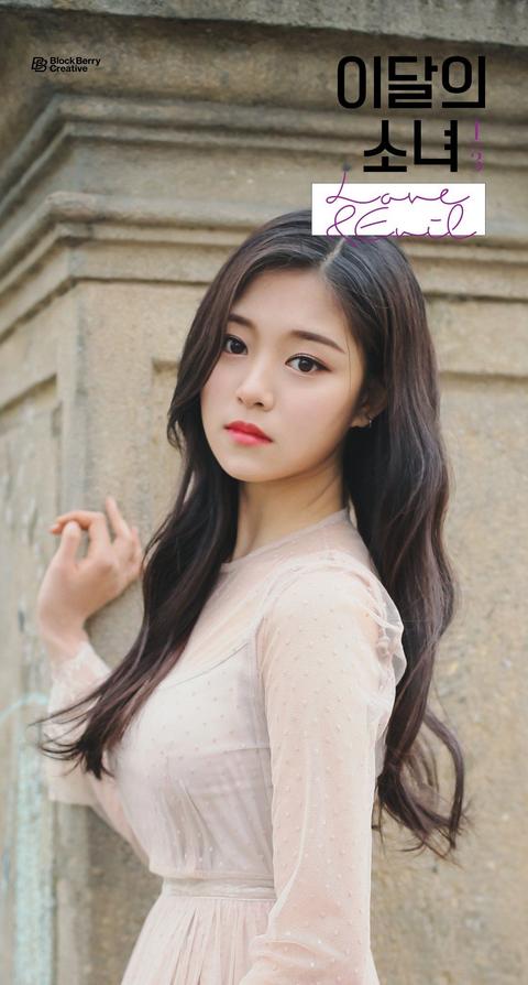 File:LOONA 1-3 Love and Evil HyunJin.PNG