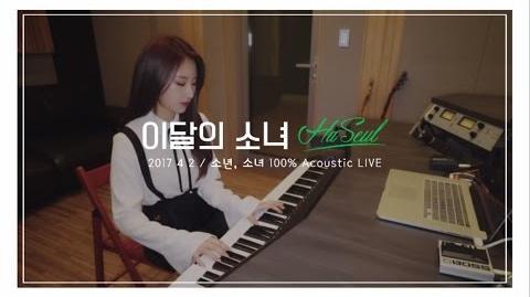 """이달의 소녀 하슬 (LOONA HaSeul) """"소년, 소녀 Let Me In (100% Real Live)"""""""