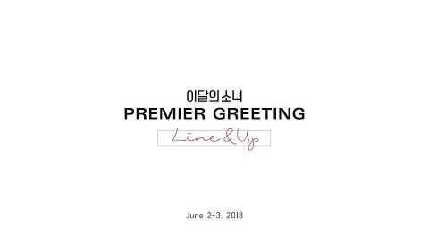 Teaser 이달의 소녀 (LOONA) PREMIER GREETING Line & Up