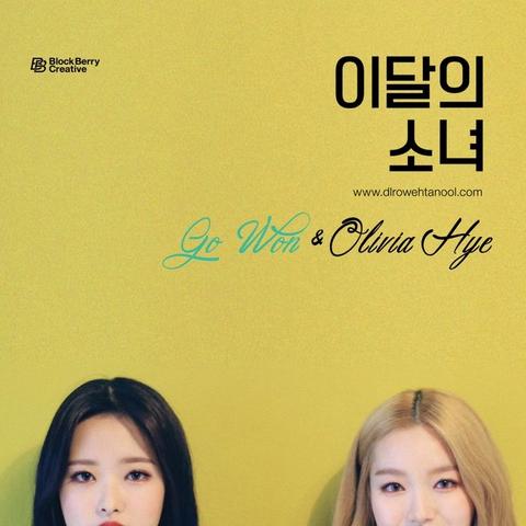 'Go Won & Olivia Hye' #1