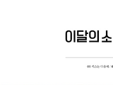 YeoJin (single)