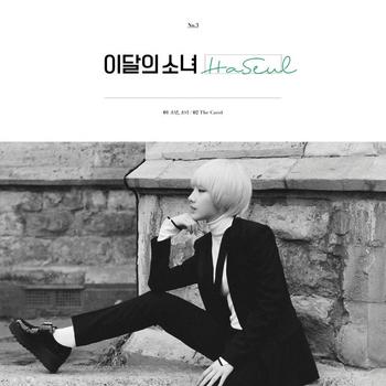 LOONA & HaSeul