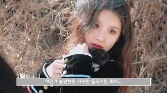 이달의소녀탐구 287 (LOONA TV 287)