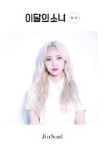 ++ Promotional Picture JinSoul