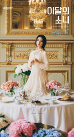 HeeJin debut photo 2