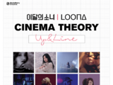 LOONA Cinema Theory: Up & Line