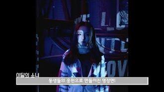 이달의소녀탐구 297 (LOONA TV 297)