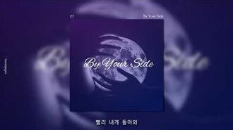 By Your Side (Lyric Video) orbitverse