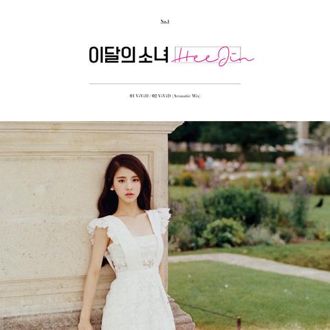 File:HeeJin single cover art.PNG