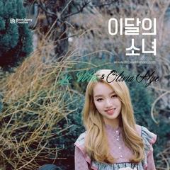 'Go Won & Olivia Hye' #2