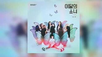 "LOONA 이달의 소녀 (LOOΠΔ) Limited A Hidden Bonus Track - ""Stay With Me Babe"" (AKA Hyper Ballad)-0"
