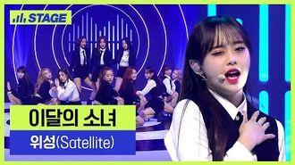 이달의소녀(LOONA) 히든트랙 1위곡👑- 위성 (Satellite) 하이라이트 뮤직 라이브쇼 히든트랙2