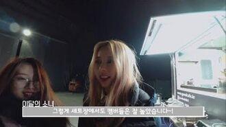 이달의소녀탐구 243 (LOONA TV 243)