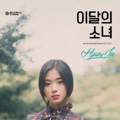 'HyunJin' #4
