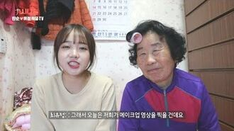 가시나들 스페셜 판순♥유정 짝꿍TV|유정이의 메이크업 아티스트 데뷔전